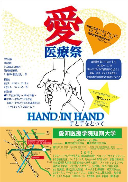 愛・医療祭Design_R.jpg